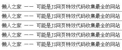 纯css去除循环列表最后一行下划线方法