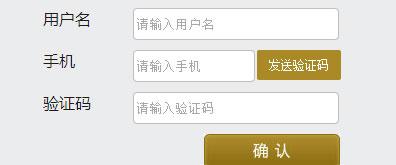 懒人原生手机注册发送验证码倒计时功能