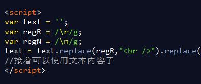 后台读取文本内容用正则表达式替换换行符
