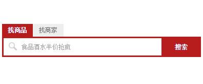 懒人原生tab切换搜索类型(类似天猫、京东搜索框