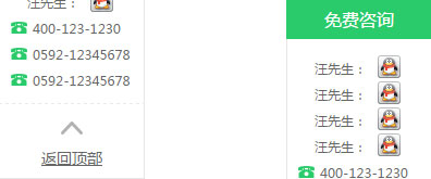 jquery支持返回顶部效果绿色简洁在线客服代码