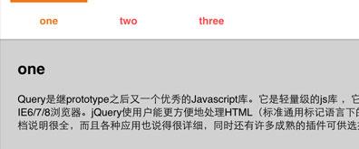 jquery.navScroll选项卡tab动画加载效果