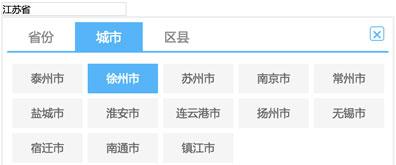 简单好用的一款中国省市三级联动样式
