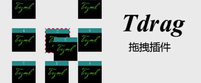 简单好用的jQuery插件——Tdrag.js可以任意拖拽di