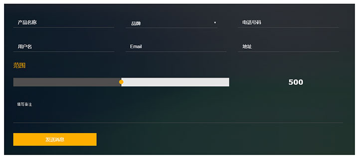 jQuery商品信息填写表单布局样式代码