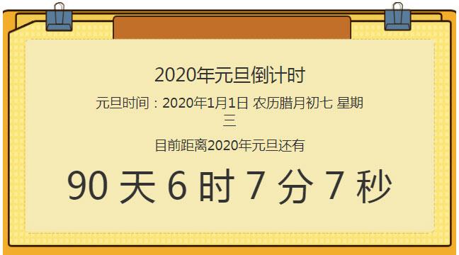 原生js实现2020年元旦倒计时特效