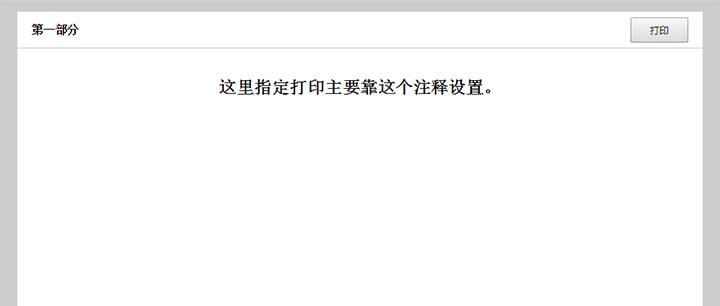 js指定打印页面部分内容代码