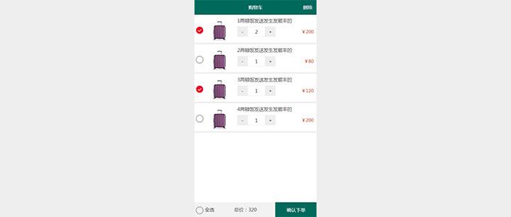 jQuery手机购物车结算页面代码