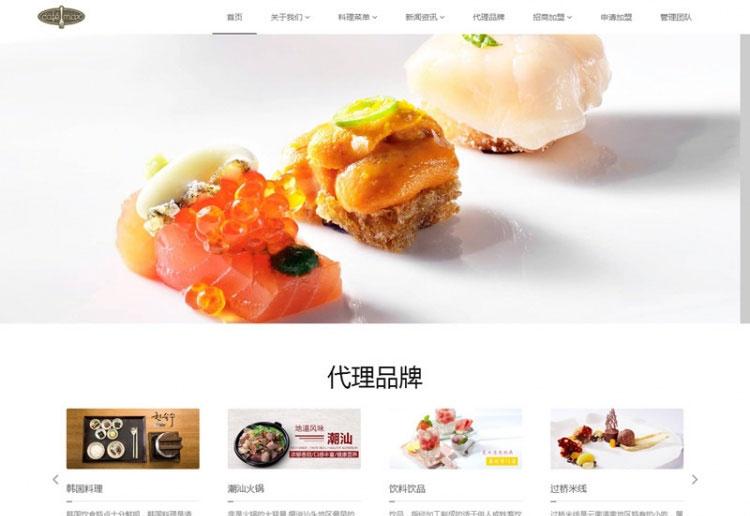 织梦dedecms响应式餐饮管理餐饮加盟企业网站模板(自适应手机移动端)