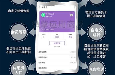 微擎功能???竹鸟微信原生会员卡V1.2.0 全开源版