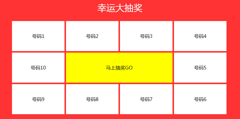 网站特效代码jQuery简易的九宫格幸运大抽奖代码