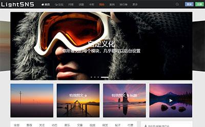 WordPress主題 LightSNS_1.5.204.1自適應輕社交主題模板