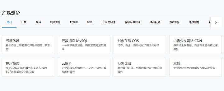 jQuery tab选项卡产品列表切换代码