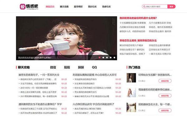 織夢dedecms粉色風格情感資訊文章類網站模板(帶手機移動端)