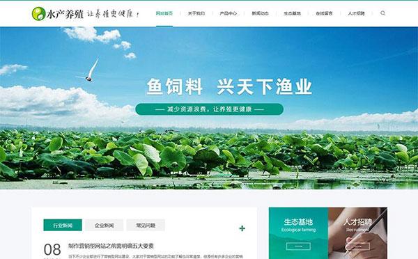 織夢dedecms農林牧漁水產養殖魚飼料企業網站模板(帶手機移動端)