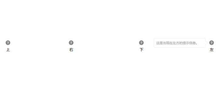 jQuery可指定位置懸浮信息提示代碼