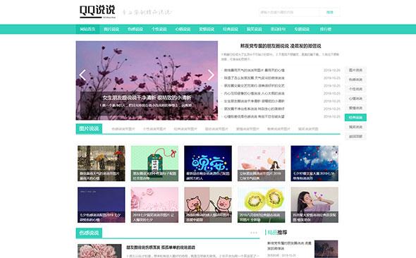 織夢dedecms小清新風格QQ心情日志說說類網站模板(帶手機移動端)
