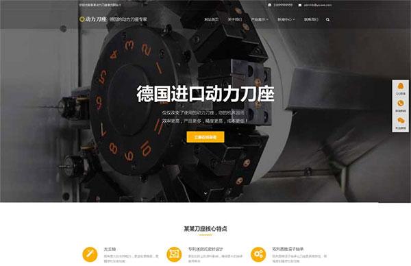織夢dedecms響應式動力刀座公司網站模板(自適應手機移動端)