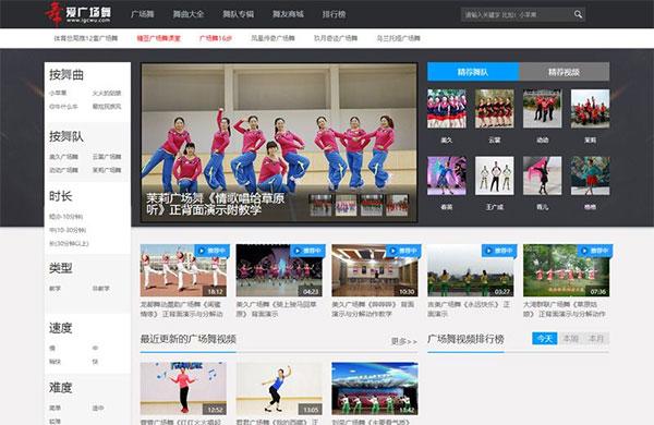織夢dedecms內核廣場舞視頻網站源碼 帶整站數據