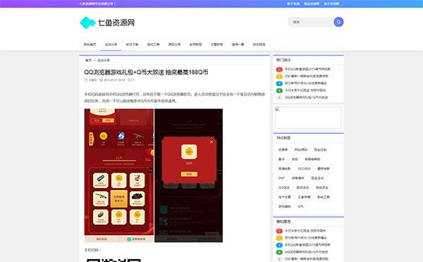 織夢dedecms仿七魚網模板 QQ娛樂資源網源碼