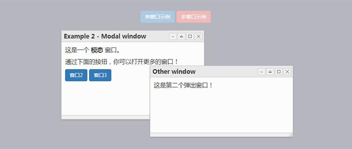 支持彈出多個窗口的jQuery彈窗插件