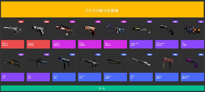 js游戏武器装备随机抽奖代码