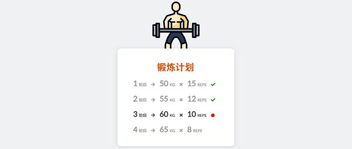 css3健身锻炼计划表格ui布局样式代码