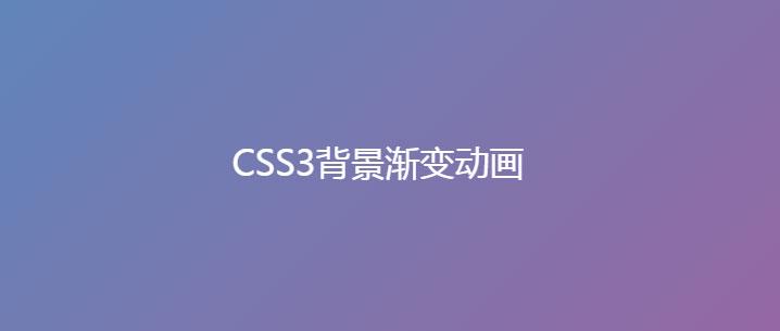 css3网页动态渐变背景动画特效