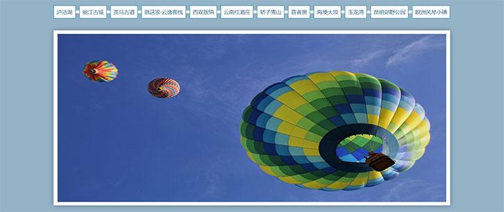 jQuery旅游相册图片tab切换展示特效