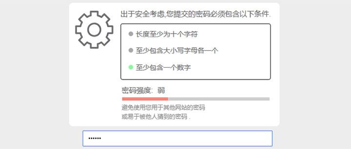 jQuery输入密码强度验证代码