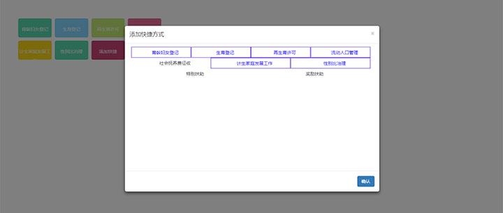 jQuery+Bootstrap弹窗添加标签快捷方式代码