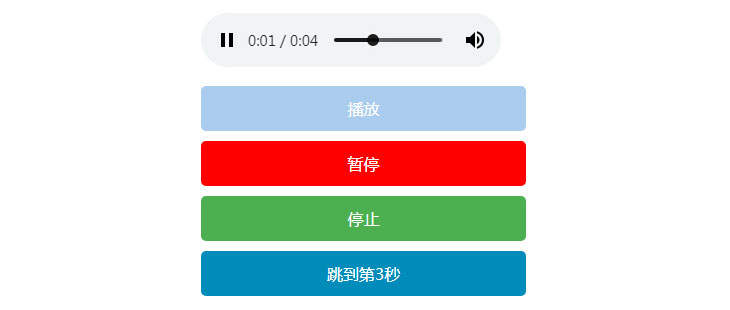 jQuery移动端音频语音自动播放代码