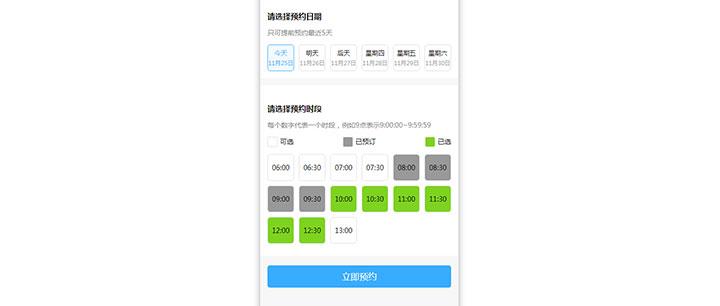 jQuery选择预约日期和时段代码
