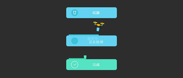 css3+html5 svg购物车结算按钮无人机交互动画特效