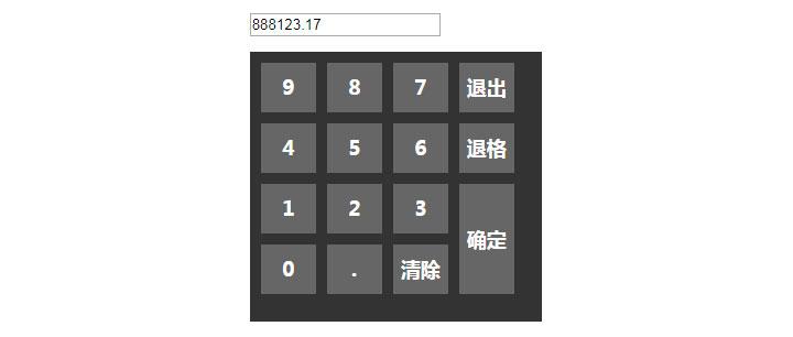 黑色样式jQuery数字键盘代码
