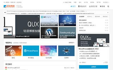 WordPress主题QUX_v8.8破解授权版