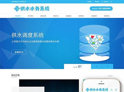 织梦dedecms水务供水调度系统服务公司网站模板(带手机移动端)