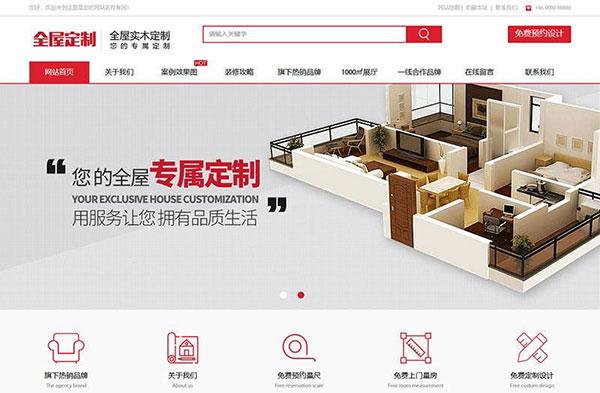 织梦dedecms实木家具定制高端全屋定制公司网站模板(带手机移动端)