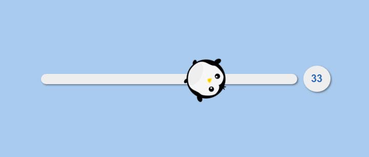 js企鹅滚动范围滑块拖动选值特效