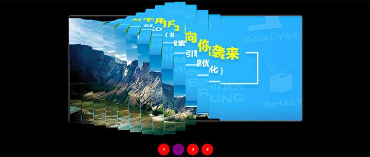 js百叶窗图片3D旋转切换特效
