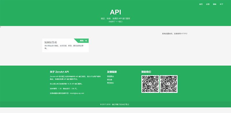 PHP开源api管理平台源码v1.2 带后台