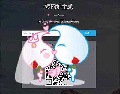PHP短网址生成网站源码 搏天短网址生成源码V3.1