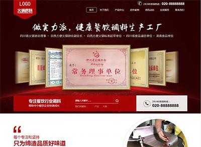 织梦dedecms高端营销型火锅底料餐饮调料食品公司网站模板(带手机移动端)