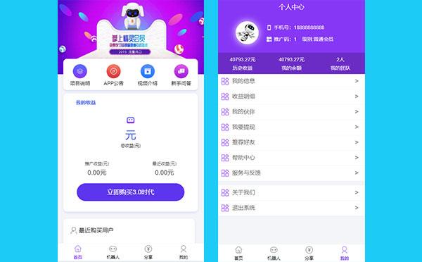 Thinkphp紫版优享智能广告系统云点系统源码 自动挂机赚钱AI机器人合约系统3.0