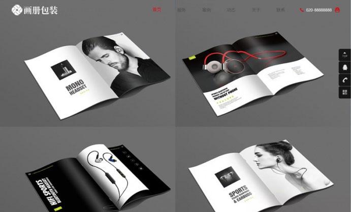 织梦dedecms响应式品牌画册包装设计公司网站模板(自适应手机移动端)
