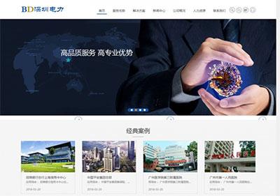 织梦dedecms蓝色响应式机械设备电力维修公司网站模板(自适应手机移动端)