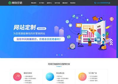 织梦dedecms响应式网站建设网络营销推广公司模板(自适应手机移动端)
