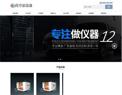 织梦dedecms响应式真空泵水泵机械设备网站模板(自适应手机移动端)