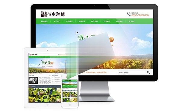 易优cms内核绿色农林苗木种植培育公司网站模板源码 PC+手机版 带后台