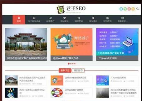 织梦dedecms内核SEO优化技术教程网站源码 自适应手机端